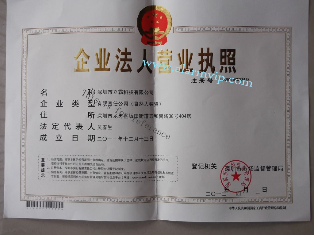 Shenzhen license